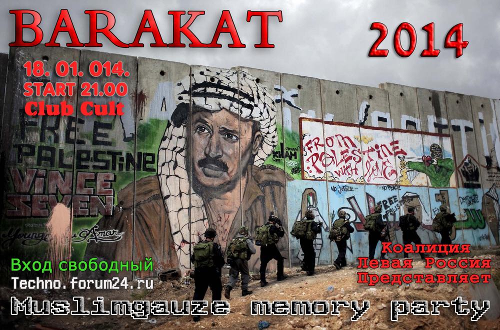 Muslimgauze Memory Party